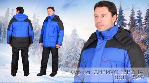 "Новинка! Куртка ""СИРИУС-ЕВРОПА"" в новом цвете!"