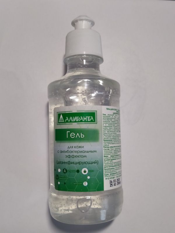 Гель антибактерицидный ТМ Алиранта 250 мл, дозатор пуш-пул